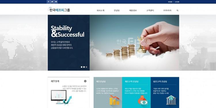 한국 FP 그룹